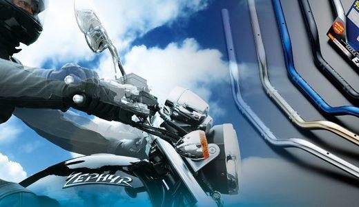 バイクハンドルの種類・特徴とその選び方